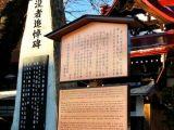Takayama WWII War Dead MemorialMonument