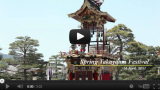 Hida Takayama Spring FestivalVideo