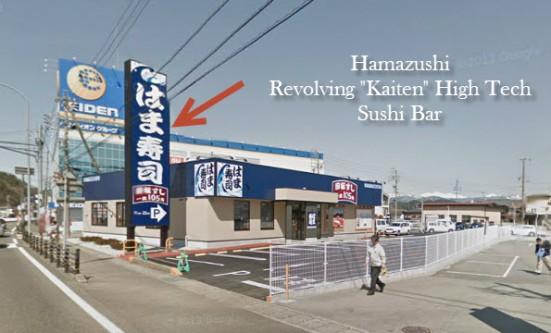 hamazushi-google-streetview